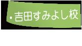 吉田すみよし校