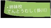 姉妹校 てんとうむし(掛川)