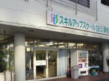 就労支援 藤枝駅前校 写真1